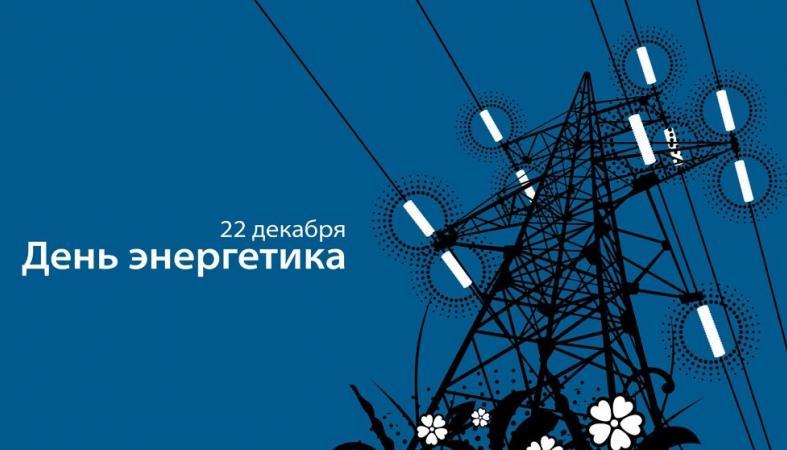 C Днем энергетика!
